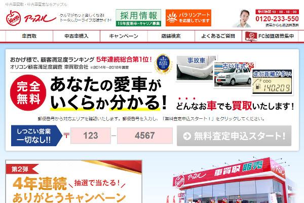 アップル車買取の評判・口コミ