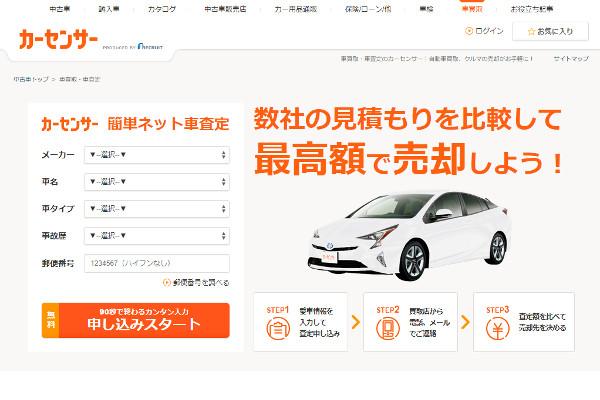 メールのみのおすすめ車査定サイトはカーセンサー