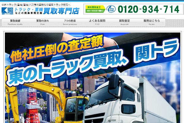 関東トラック販売の評判・口コミ