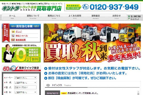 近畿トラック販売の評判・口コミ