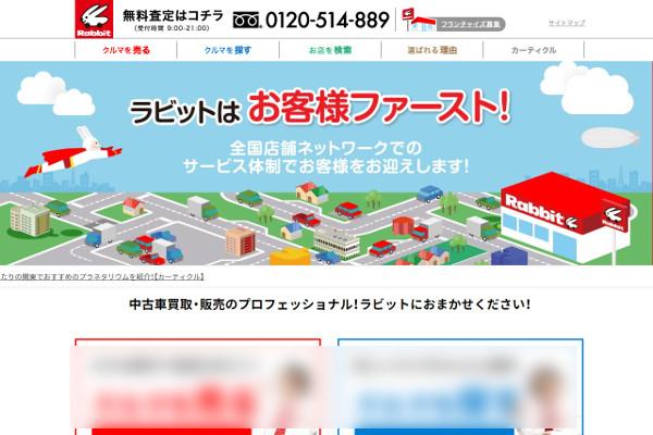 ラビット車買取の評判・口コミ