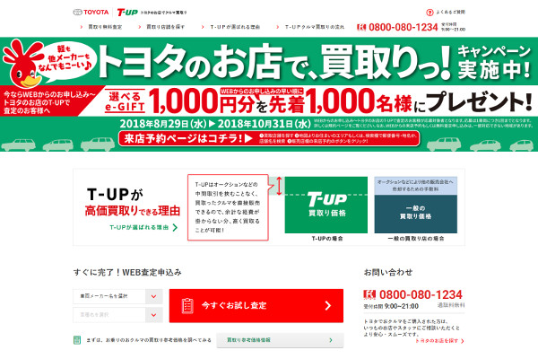 T-UPの評判・口コミ