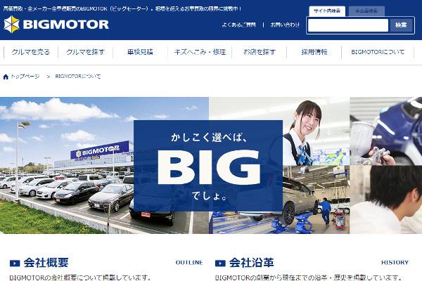 ビッグモーター車買取の評判・口コミ