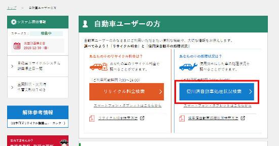 使用済自動車処理状況検索