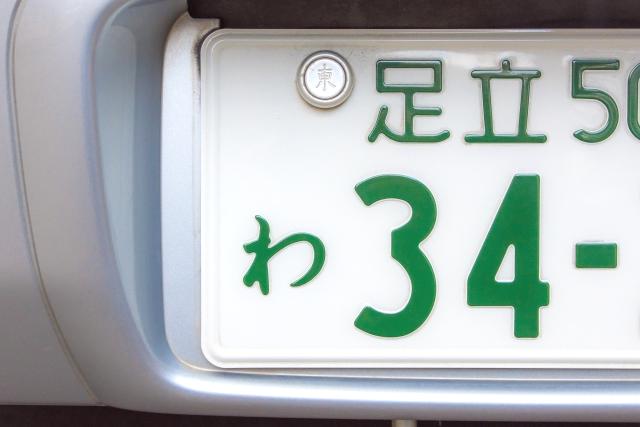 車買い替え時のナンバー