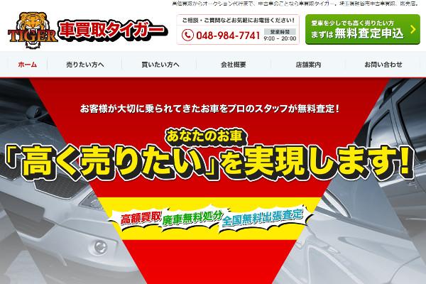 車買取タイガーの評判・口コミ