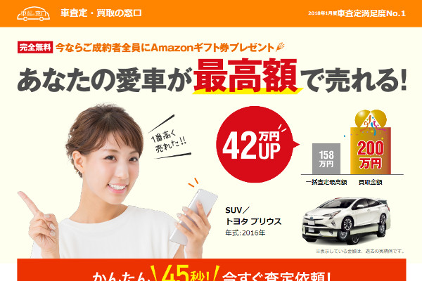 車査定・買取の窓口の評判・口コミ