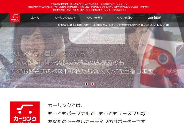愛車広場カーリンクの評判・口コミ