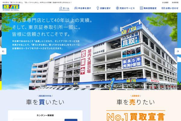 ケーユー車買取の評判・口コミ
