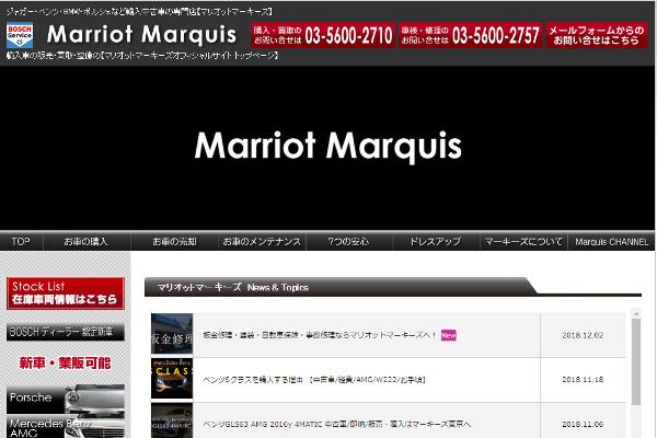 マリオットマーキーズの評判・口コミ