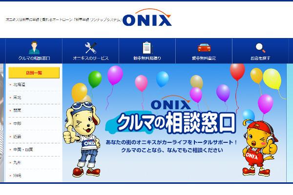 オニキス(ONIX)の評判・口コミ