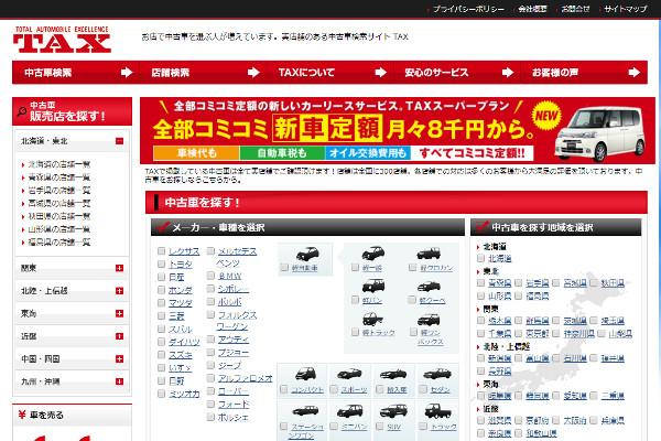 タックス車買取の評判・口コミ