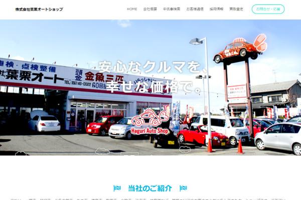 葉栗オートショップの評判・口コミ