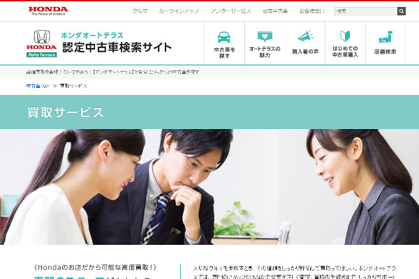 ホンダオートテラスの評判・口コミ