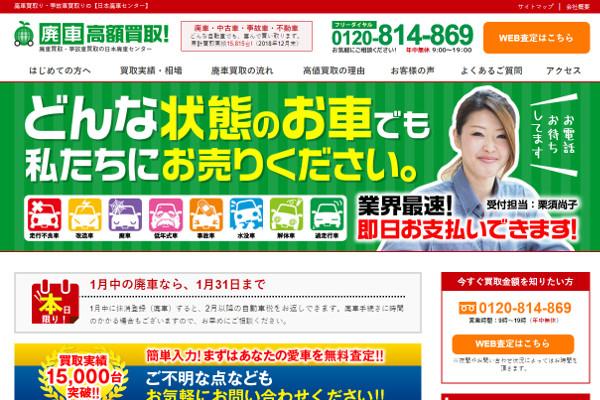 日本廃車センターの評判・口コミ