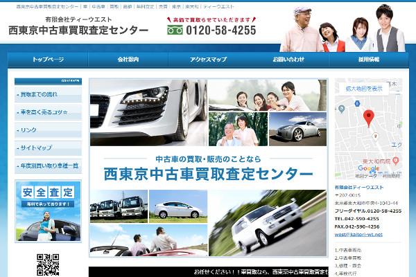 西東京中古車買取査定センターの評判・口コミ