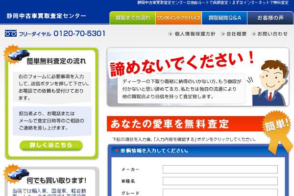 静岡中古車買取査定センターの評判・口コミ