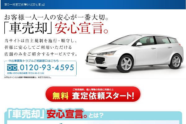 安心車.jpの評判・口コミ