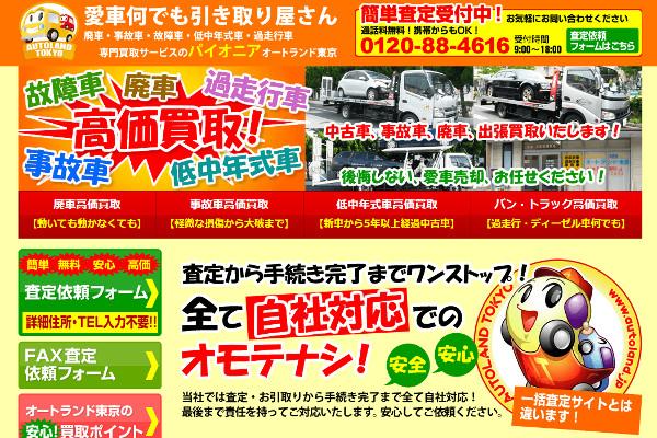 オートランド東京の評判・口コミ