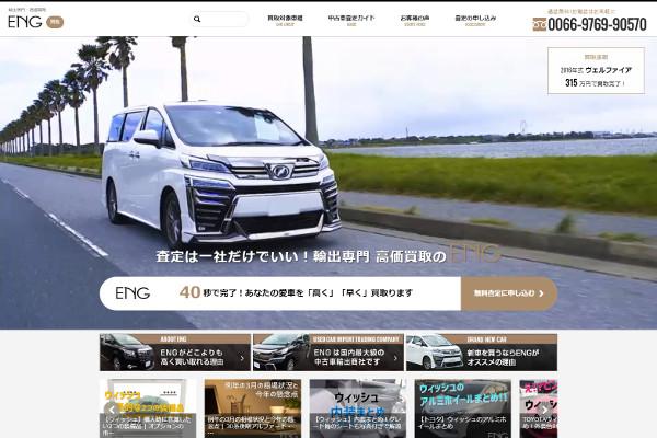 輸入車買取ENGの評判・口コミ