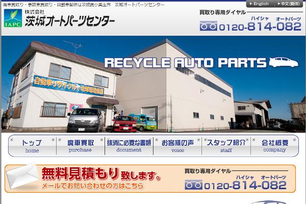 茨城オートパーツセンターの評判・口コミ