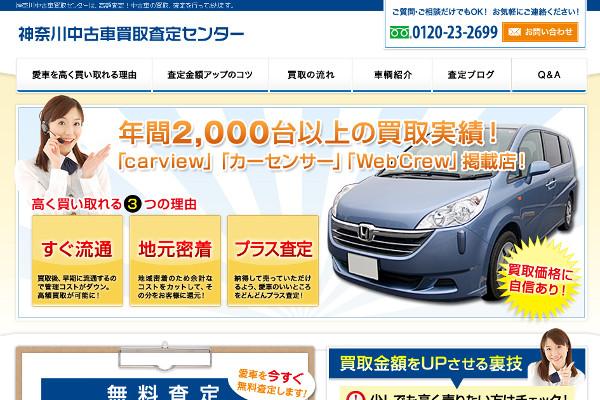 神奈川中古車買取査定センターの評判・口コミ