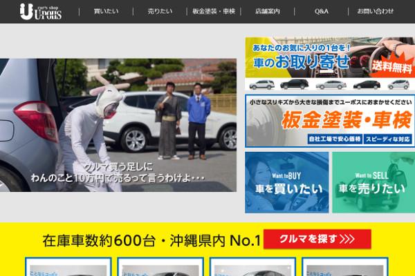 沖縄ユーポスの評判・口コミ