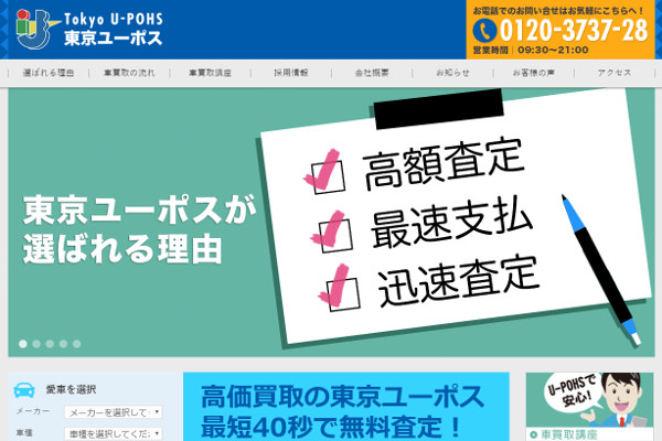 東京ユーポスの評判・口コミ
