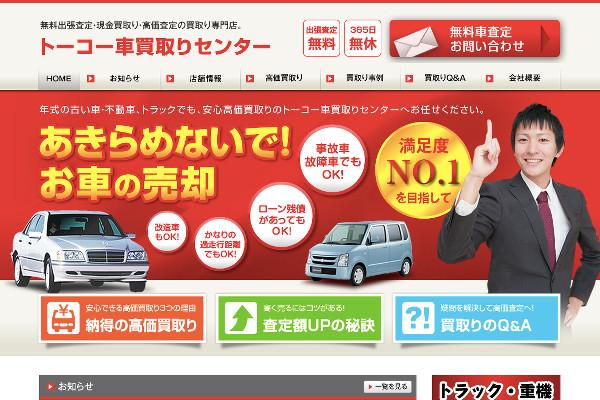 トーコー車買取りセンターの評判・口コミ
