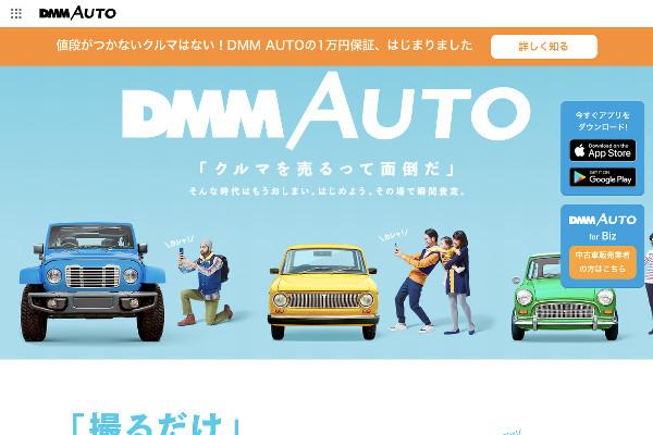 DMMオートの評判・口コミ