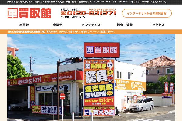スーパーステーション車買取館の評判・口コミ